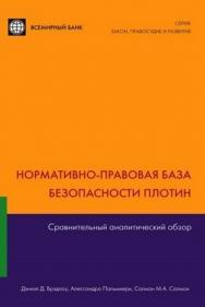 Нормативно правовая база безопасности плотин ISBN 5-7777-0278-3
