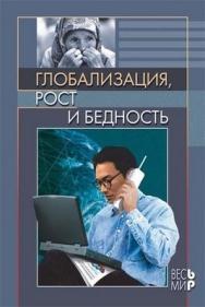 Глобализация, рост и бедность. Построение всеобщей мировой экономики ISBN 5-7777-0290-2