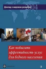 Доклад о мировом развитии 2004 года. Как повысить эффективность услуг для бедного населения. ISBN 5-7777-0308-9