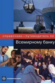 Справочник—путеводитель по Всемирному банку ISBN 5-7777-0310-0