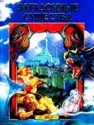 Загадочные существа ISBN 5-7838-1020-7