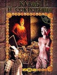 Клады и сокровища ISBN 5-7838-1069-X