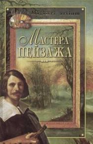 Мастера пейзажа ISBN 5-7838-1131-9