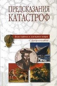 Предсказания катастроф ISBN 5-7838-1142-4