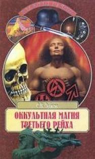 Оккультная магия Третьего рейха ISBN 5-7838-1152-1