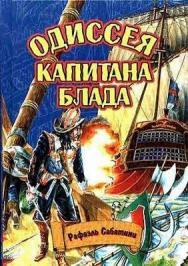 Одиссея капитана Блада ISBN 5-7838-1154-8