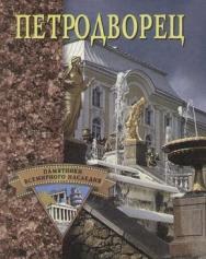 Петродворец ISBN 5-7838-1155-6