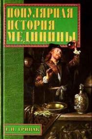 Популярная история медицины ISBN 5-7838-1311-7