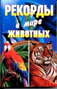 Рекорды в мире животных ISBN 5-7838-1312-5