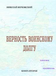 Верность воинскому долгу (Биографические хроники) Книга вторая ISBN 5-86109-048-3