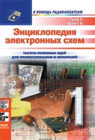 Энциклопедия электронных схем. Том 7. Часть I ISBN 5-89818-0-010-9