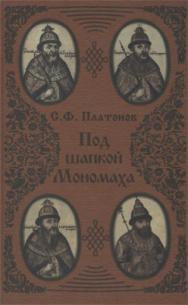 Под шапкой Мономаха ISBN 5-89826-069-2