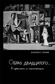 Образ Двадцатого… ISBN 5-89826-131-1