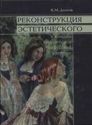 Реконструкция эстетического в западноевропейской и русской культуре ISBN 5-89826-147-8