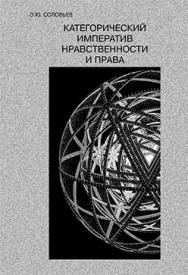 Категорический императив нравственности и права ISBN 5-89826-244-Х