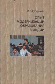 Опыт модернизации образования в Индии ISBN 5-89826-302-3