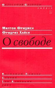 О свободе ISBN 5-901901-19-3