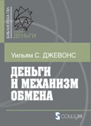 Деньги и механизм обмена ISBN 5-901901-51-7