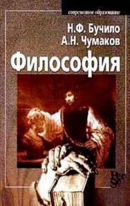 Философия: Учебное пособие ISBN 5-9292-0027-0