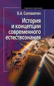 История и концепции современного естествознания ISBN 5-9292-0035-1