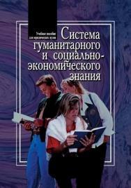 Система гуманитарного и социально-экономического знания ISBN 5-9292-0042-4