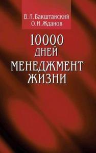 10000 дней: менеджмент жизни. ISBN 5-9292-0046-7