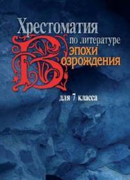 Хрестоматия по литературе эпохи Возрождения для 7 класса ISBN 5-9292-0120-X