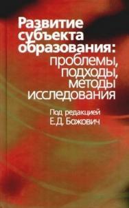 Развитие субъекта образования: проблемы, подходы, методы исследования ISBN 5-9292-0140-4