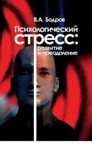 Психологический стресс: развитие и преодоление. ISBN 5-9292-0146-3