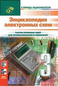 Энциклопедия электронных схем. Том 7. Часть III ISBN 5-93700-014-5