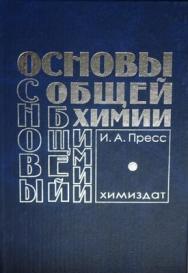 Основы общей химии: Учебное пособие ISBN 5-93808-116-5