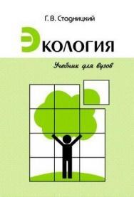 Экология: Учебник для вузов ISBN 5-93808-128-9
