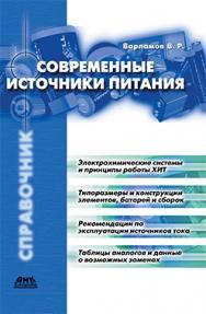 Современные источники питания: Справочник. 2-е изд. ISBN 5-94074-059-6