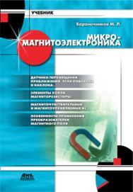Микромагнитоэлектроника. Т. 1. ISBN 5-94074-078-2