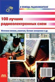 100 лучших радиоэлектронных схем ISBN 5-94074-114-2