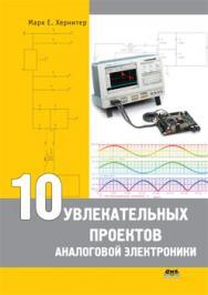 10 увлекательных проектов аналоговой электроники ISBN 5-94074-349-8
