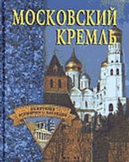 Московский кремль ISBN 5-94538-015-6