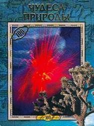 Чудеса природы ISBN 5-94538-049-0
