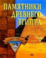 Памятники древнего Египта ISBN 5-94538-215-9