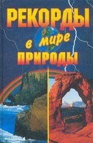Рекорды в мире природы ISBN 5-94538-217-5