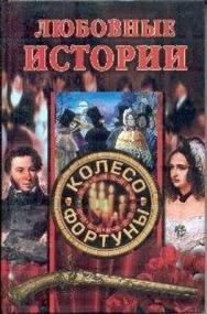 Любовные истории ISBN 5-94538-376-7