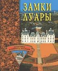 Замки Луары ISBN 5-94538-454-2