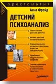Детский психоанализ ISBN 5-94723-048-8