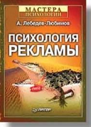 Психология рекламы ISBN 5-94723-364-9