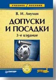 Допуски и посадки: Учебное пособие. 3-е изд. ISBN 5-94723-543-9