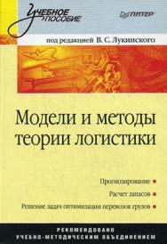 Модели и методы теории логистики ISBN 5-94723-611-7