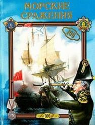 Морские сражения ISBN 5-9533-0061-1
