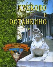 Кусково и Останкино ISBN 5-9533-0256-8