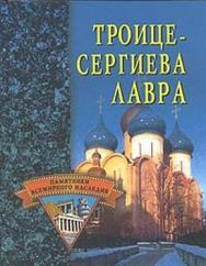 Троице-Сергиева лавра ISBN 5-9533-0460-9