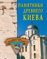 Памятники древнего Киева ISBN 5-9533-0586-9